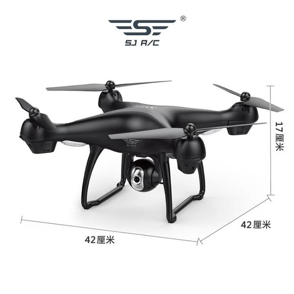 智能雙GPS無人機高清航拍專業遙控飛機