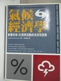 【書寶二手書T1/行銷_BT3】氣候經濟學_范瑞薇, 弗里德黑姆