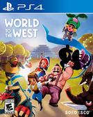 PS4 世界走向西方(美版代購)