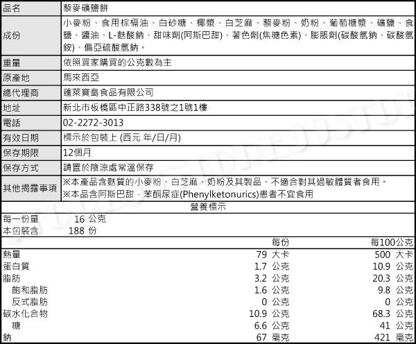 【吉嘉食品】馬來西亞 藜麥礦鹽餅/黎麥礦鹽餅(奶素) 600公克 {VT17-32}[#600]
