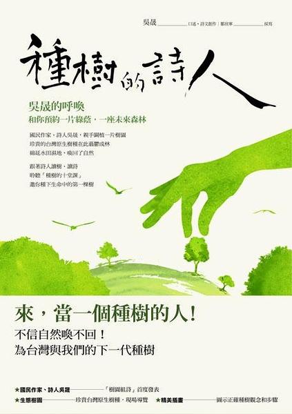 (二手書)種樹的詩人:吳晟的呼喚,和你預約一片綠蔭,一座未來森林。
