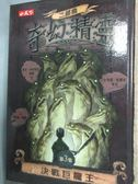 【書寶二手書T1/兒童文學_LJE】奇幻精靈事件簿二部曲3:決戰巨龍王_荷莉.布萊克