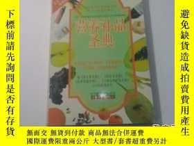 二手書博民逛書店罕見營養補品聖典18829 (美)艾爾·敏德爾(Earl Min