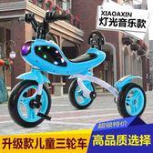 兒童三輪車腳踏車大號手推車帶音樂燈光2-7歲寶寶單車小孩自行車