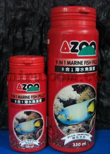 【西高地水族坊】AZOO 9合1海水魚漢堡(330ml)