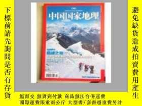 二手書博民逛書店罕見中國國家地理2011年第8期,總第610期(包括:特別策劃—
