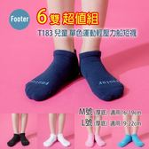 Footer T183 M-L號(厚襪) 單色運動輕壓力船短襪 6雙超值組;除臭襪;蝴蝶魚戶外