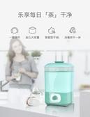 奶瓶消毒鍋 奶瓶消毒器 嬰兒消毒柜帶烘干多功能蒸汽奶瓶消毒鍋殺菌 220V 亞斯藍
