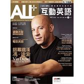 《ALL+互動英語》互動下載版 1年12期(適用現折500元專案)