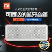 Xiaomi/小米 小米方盒子藍牙音箱2代手機電腦戶外便攜迷你小音響 mks宜品