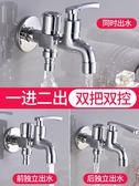 雙洗衣機水龍頭多用一出二雙開雙控水龍頭三頭通一分二雙口西門子JD 智慧e家