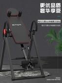 家用小型倒立機倒立輔助健身器材拉伸增高物理長高倒吊倒掛器 歐亞時尚