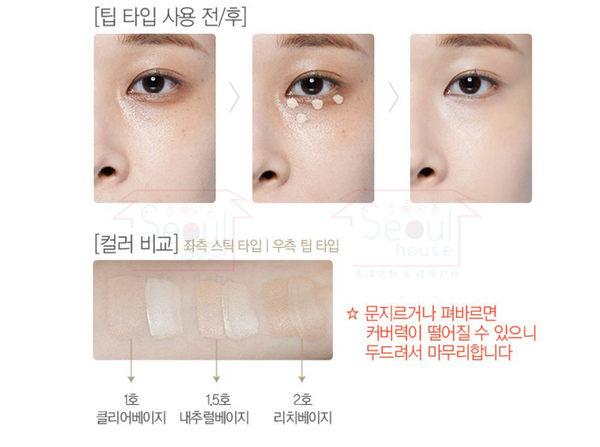 韓國正品 The Saem  雙頭遮瑕液+遮瑕膏 完美超強力遮瑕神器 首爾的家