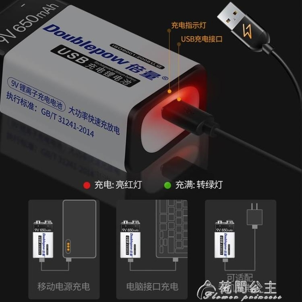 倍量 9v伏鋰電池大容量可USB充電萬用表吉他話筒儀表儀器6F22鋰電 快速出貨