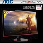 AOC G2778VQ 遊戲顯示器 ( G2778VQ/96 )【迪特軍】