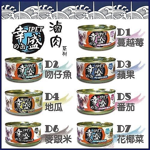 *KING WANG*【24罐入】台灣IPET《幸盛狗罐》精燉滷肉-110g