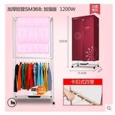 220V 烘乾機家用速幹衣櫃嬰兒烘衣機幹衣機小型衣物哄風幹衣架衣服YYJ(速度出貨)