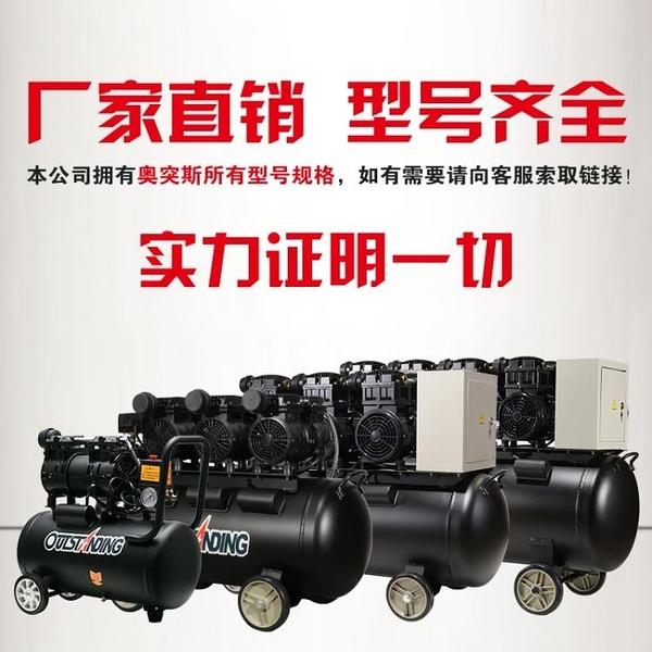 空壓機奧突斯氣泵空壓機小型空氣壓縮機充氣無油靜音220V木工噴漆沖氣泵    汪喵百貨