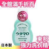 日本製 東邦 ウタマロ 強力 衣物 洗潔劑 洗衣精 經典老牌【小福部屋】