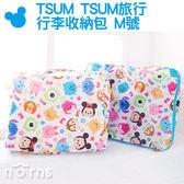 Norns【TSUM TSUM旅行行李收納包 M號】出國旅行衣物收納 迪士尼正版 米奇維尼奇蒂史迪奇
