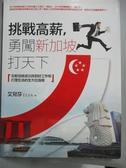 【書寶二手書T4/旅遊_QJV】挑戰高薪,勇闖新加坡打天下-在新加坡成功找到好_艾兒莎