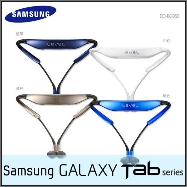 ▼Samsung LEVEL U 原廠簡約頸環式藍芽耳機/神腦/東訊貨 Tab Pro 8.4 LTE/Pro 10.1 LTE/Tab A 8.0 LTE/Tab A 9.7 LTE