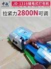 捆扎機 中敏JD13/16型手提式電動打包機全自動塑鋼帶捆扎熱熔免扣拉緊器 mks薇薇