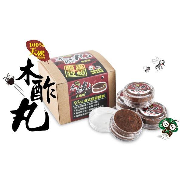 天然木酢丸 (4入/袋)–木酢達人