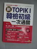 【書寶二手書T4/語言學習_ZDT】新TOPIK I-韓檢初級一次過關_叢薇巧_無光碟