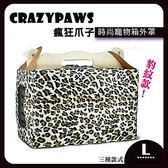 【行銷活動92折】*KING*crazypaws瘋狂爪子《時尚寵物箱外罩》L