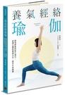 養氣經絡瑜伽──運用經絡的氣行導引、認識五臟的養護方法,提升生命能量【城邦讀書花園】