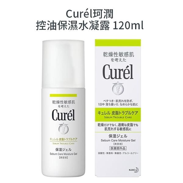Curel 珂潤 控油保濕水凝露 120ml 盒裝公司貨【小紅帽美妝】