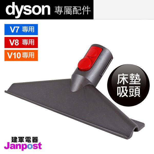 [建軍電器]100%原廠 戴森 Dyson V10/V8/ V7床墊吸頭(全新原廠盒裝) Fluffy Motorhead皆可使用