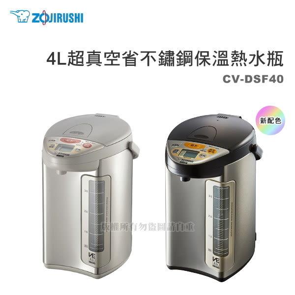 限時促銷(^OO^) - ZOJIRUSHI 象印 4公升SUPER VE超級真空保溫熱水瓶【CV-DSF40】