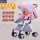 高景觀嬰兒推車可坐可躺超輕便摺疊小0-1-3歲簡易寶寶兒童手推車igo 美芭