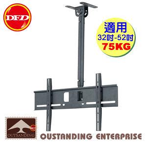 OUTSTANDING CMC-010 液晶電視天吊架 適用(液晶/電漿)32~52吋(CMC-010)