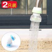 可旋轉水龍頭防濺花灑自來水過濾嘴廚房濾水器閥噴頭過濾器節水器 熊貓本