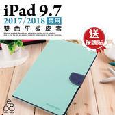 贈貼 雙色 磁扣 皮套 iPad 9.7 五代 / 六代 A1822 A1823 A1893 A1954  掀蓋 平板 支架 保護殼 保護套