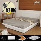 床組【UHO】時尚設計白5尺雙人 掀床3件組(床片+掀床+天絲乳膠獨立筒) 輔助安全桿