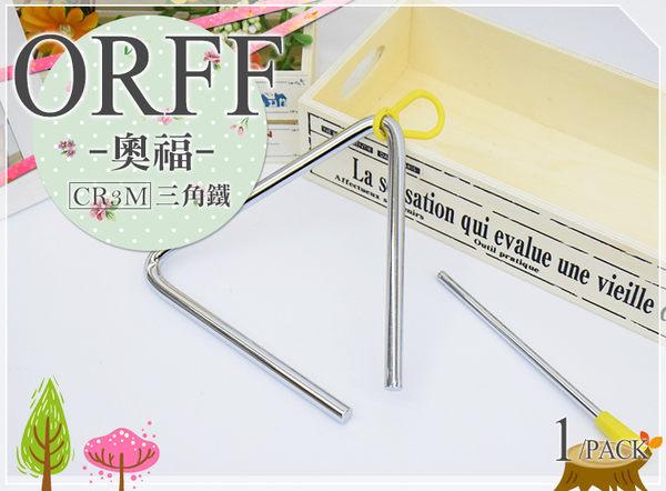 【小麥老師樂器館】5吋 三角鐵 (含鐵棒) 奧福 CR3M【O23】幼兒樂器 節奏樂器 ORFF
