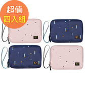 【韓版】時尚清新大容量可手挽證件護照收納包-四入組(粉+藍各2)