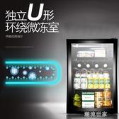 克斯 JC-80冰吧家用小型 客廳單門迷你冷藏櫃紅酒櫃小冰箱MBS『潮流世家』