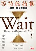 (二手書)等待的技術:慢想,讓決定更好