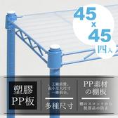 【dayneeds】45x45公分透白PP塑膠板_四入