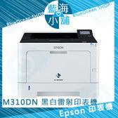 EPSON 愛普生 AL-M310DN 黑白雷射印表機