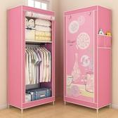 簡易衣櫃小號布衣櫥時尚簡約衣架防塵收納整理櫃 NMS 黛尼時尚精品