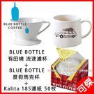 藍瓶 Blue Bottle陶瓷濾杯+K...