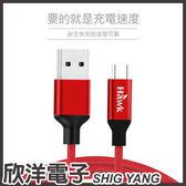 Hawk Micro USB 鋁合金充電線 1M (04-MAD100) HTC/SONY/三星/小米 /OPPO 手機充電傳輸線