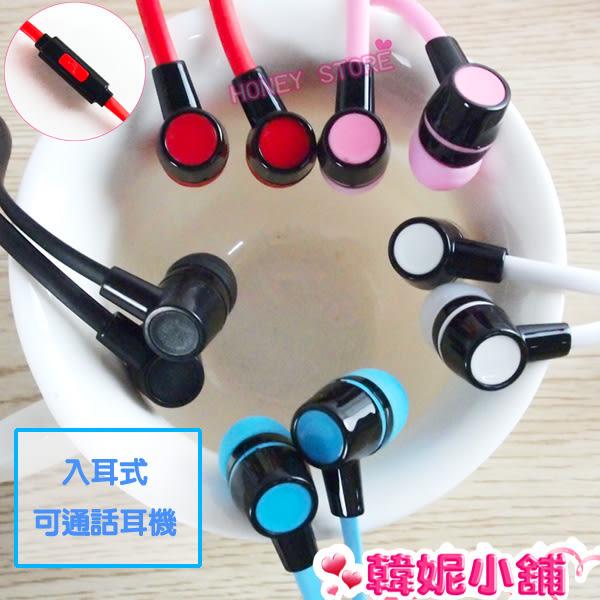 韓妮小舖  彩色 耳塞式耳機 可通話耳機 扁線耳機 韓妮小舖批發網 【SC0087】