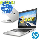 【現貨】HP 440G7 14吋商用筆電 (i5-10210U/MX130-2G/16G/960SSD+1TB/W10P/Probook/獨顯雙碟/特仕)